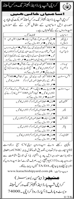 Karachi Shipyard Jobs 2021- Apply For Jobs