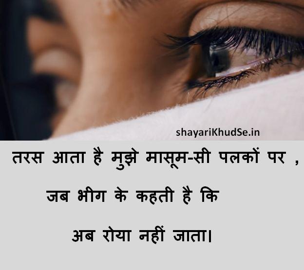 Sad Shayari Images HD, Sad Shayari Images Boy