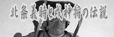 北条義時と戌神将の伝説