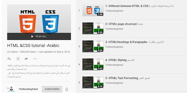 HTML & CSS Tutorial In Arabic