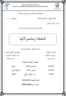 مذكرة ماستر: النفقة ومشمولاتها PDF