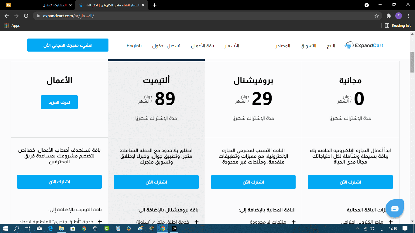 سعر اكسباندكارت
