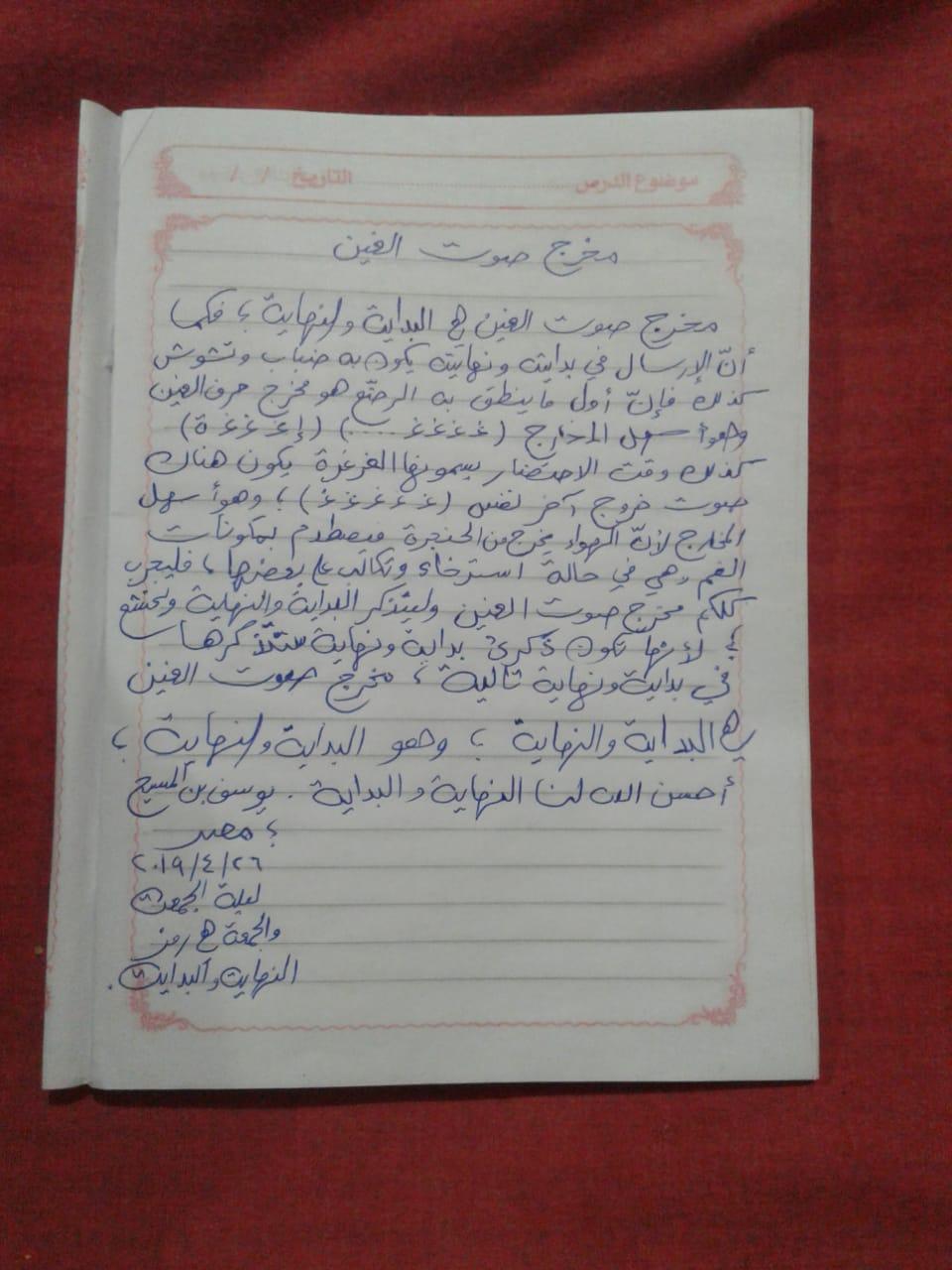 Promised1431ah السحاب و الغمام