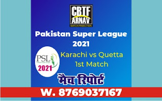 PSL T20 Today match prediction ball by ball Karachi Kings vs Quetta Gladiators 1st 100% sure Tips✓Who will win QTG vs KRK Match astrology