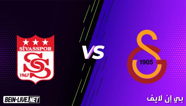 مشاهدة مباراة غلطة سراي و سيفاس سبور بث مباشر اليوم بتاريخ 07-03-2021 في الدوري التركي