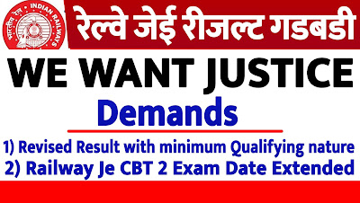RRB JE CANDIDATES DEMANDS FOR REVISED RESULT & CBT 2 DATE EXTENDED