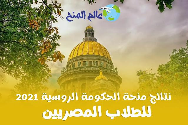 نتائج منحة الحكومة الروسية  للطلاب المصريين2021
