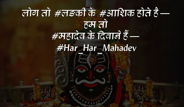 powerful mahakal status