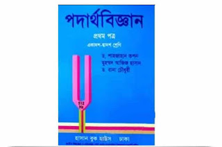 HSC physics 1st paper Dr Shahjahan Tapan pdf