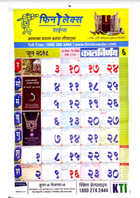 Download Free Kalnirnay 2018 June Marathi Calendar PDF