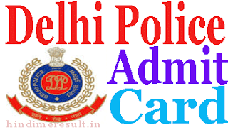 DP Admit Card/ Call Later Hall Ticket 2017