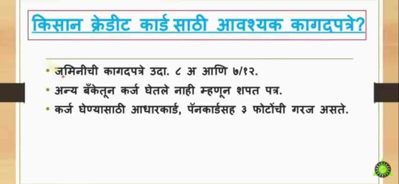 Kisan Credit Card Information in Marathi