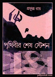 Prithibir Shesh Station by Prafulla Roy ebook