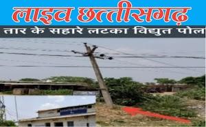 तार के सहारे लटका विद्युत पोल। मैनपुर से गढ़चिरौली जाने वाली मार्ग पर इलेवन केवी विद्युत करंट का मंडराया खतरा।mainpur breaking news