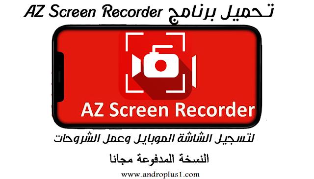 تحميل تطبيق تسجيل الشاشة فيديو AZ Screen Recorder Premium