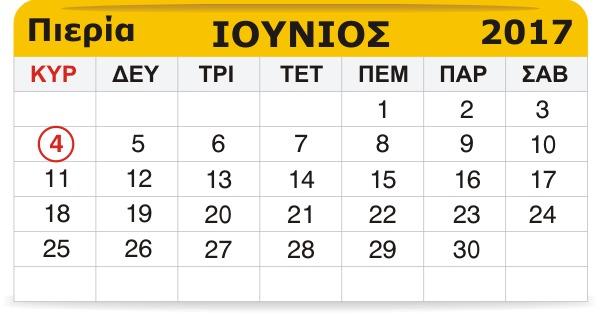 Γιορτάζουν σήμερα 4 Ιουνίου