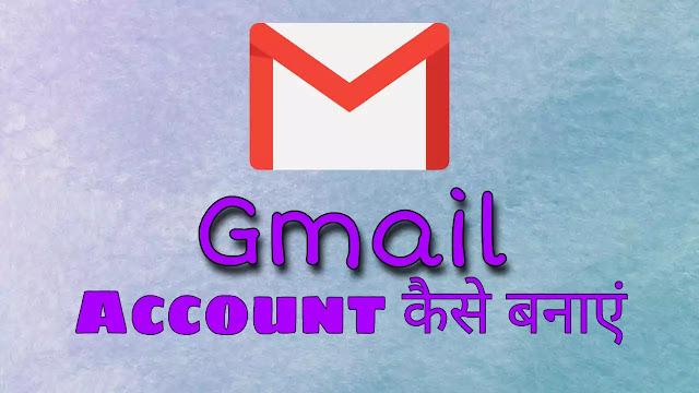 gmail-account-kaise-banaye-mobile-se