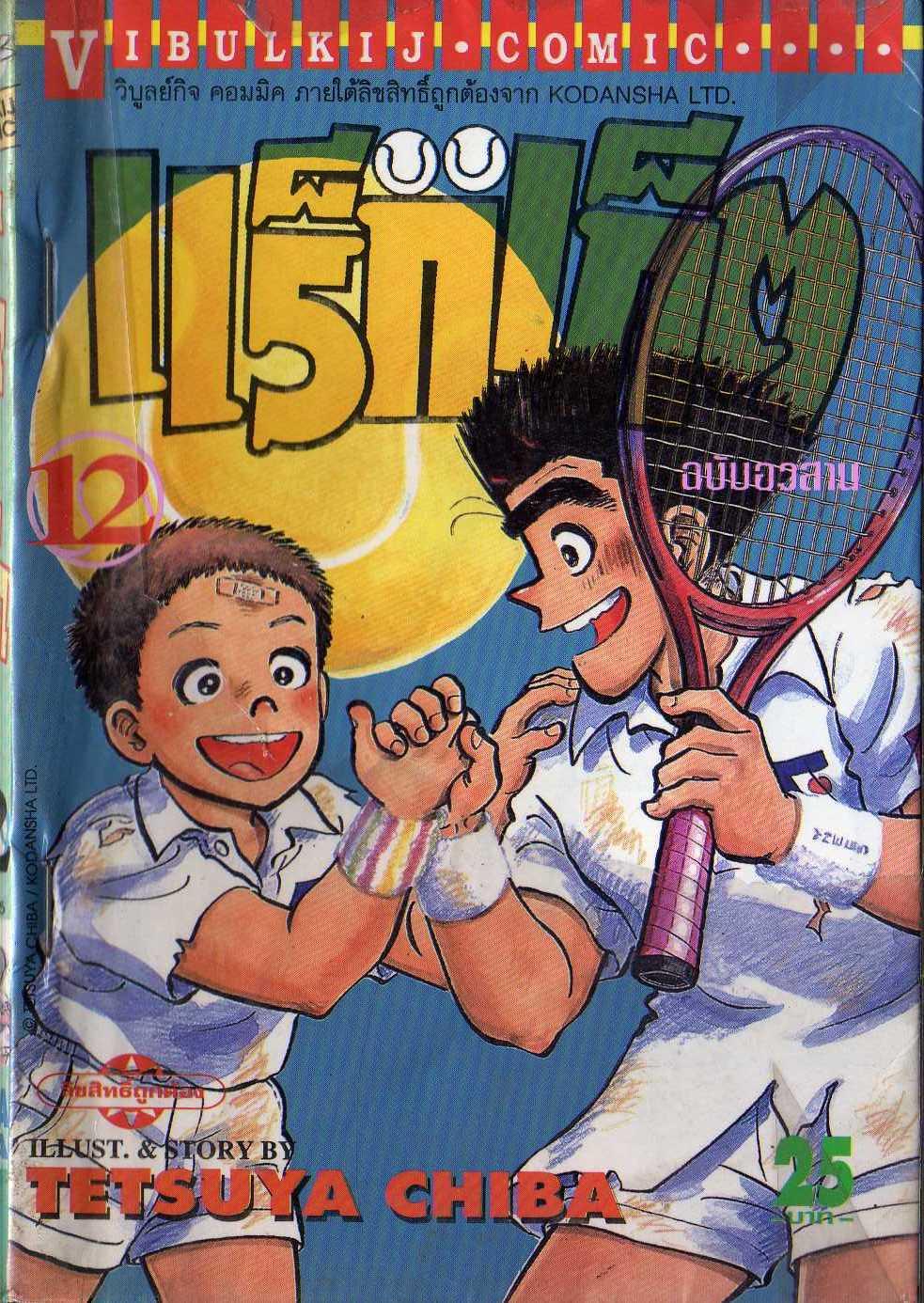Shounen yo Racket o Dake-เล่ม 12