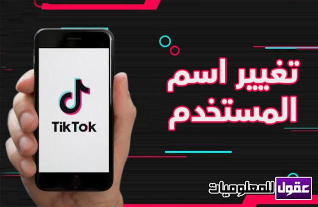 طريقة تغيير اسم المستخدم في تيك توك | TikTok