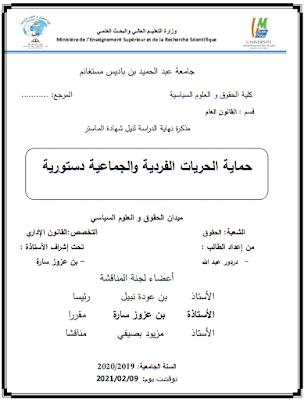 مذكرة ماستر: حماية الحريات الفردية والجماعية دستورية PDF
