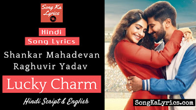lucky-charm-lyrics