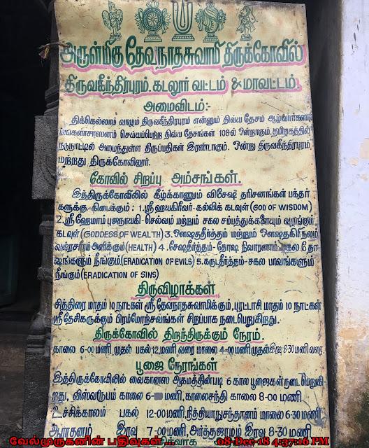 Thiruvanthipuram Temple History