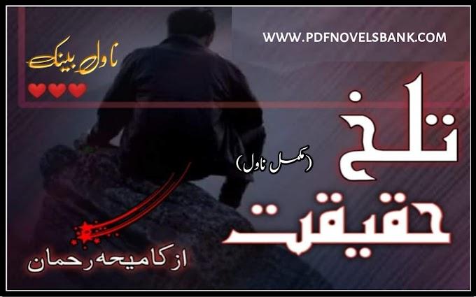 Talkh Haqeeqat Novel by Kamiha Rehman Complete Pdf Download