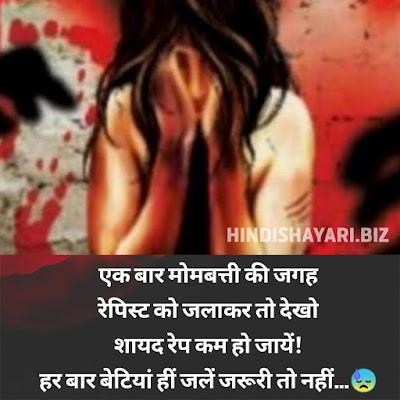 Ek Baar Momabattee Kee Jagah  Rapist Ko Jalaa Kar to Dekho  Shayad Rep Kam Ho Jaayen!  Har Baar Betiyaan Heen Jalen Zaroori to Nahin… Rape Par Shayari, Rape Sad Shayari, Rape Shayari, Rape Status, बलात्कार Quotes,