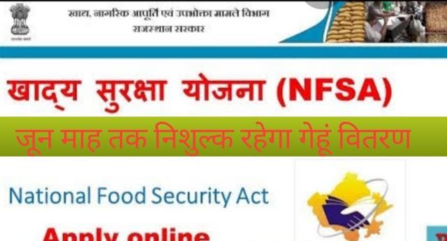 NFSA के लाभार्थियों को जून तक होगा गेहूं का निःशुल्क वितरण