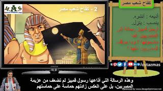 """صورة كفاح """"شعب مصر"""" - 2 - كفاح شعب مصر - الفصل الدراسي الأول"""