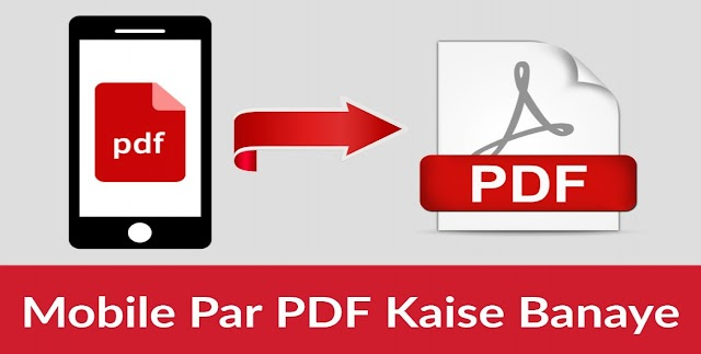 Mobile Par Pdf File Kaise Banaye? Create PDF from a mobile device