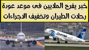 اول بيان رسمي من الخطوط الجوية السعودية من اجل استناف الرحلات الدولية