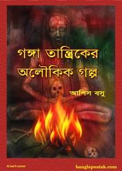 গঙ্গা তান্ত্রিকের অলৌকিক গল্প - আশিস বসু