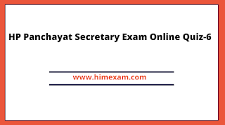 HP Panchayat Secretary Exam Online Quiz-6