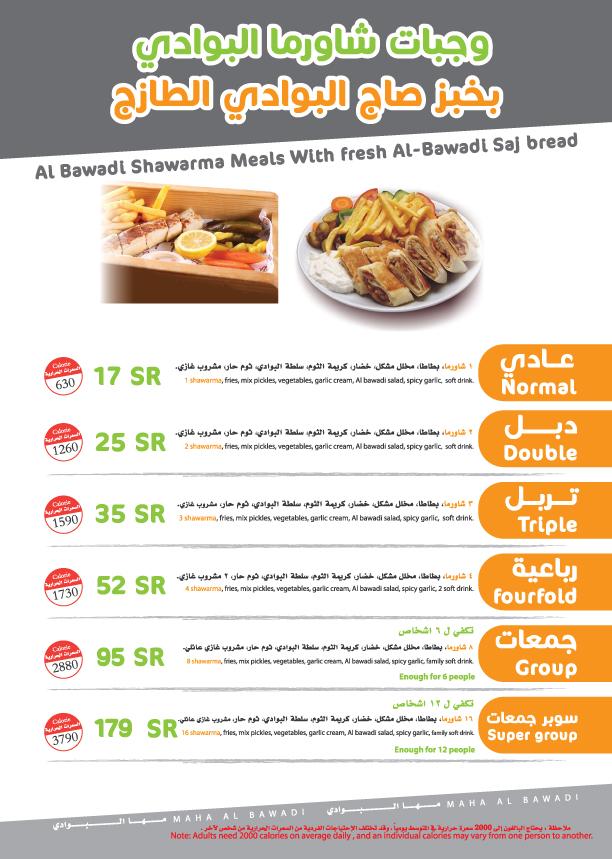مطعم ريم البوادي دبي ما 10