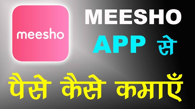 How to Earn Money From Home With the Help of Meesho App in 2019 (हिंदी)