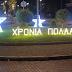 Ξεκίνησε ο χριστουγεννιάτικος στολισμός στις κοινότητες του δήμου Θέρμης