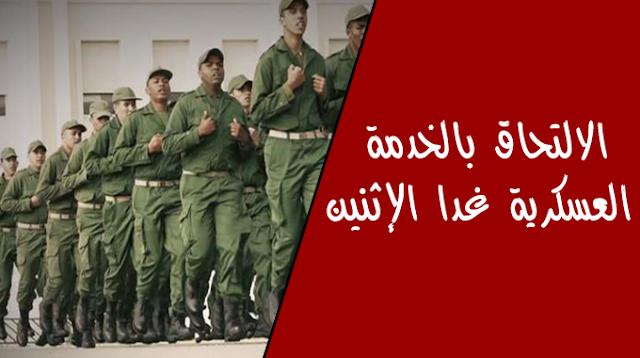 15 ألف مجند يلتحقون بالخدمة العسكرية غدا الإثنين بهذه المدن وآخر أجل هو 31 غشت 2019