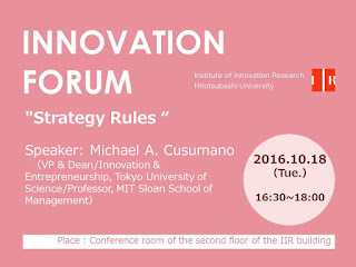 Forum 2016.10.18 Michael A. Cusumano