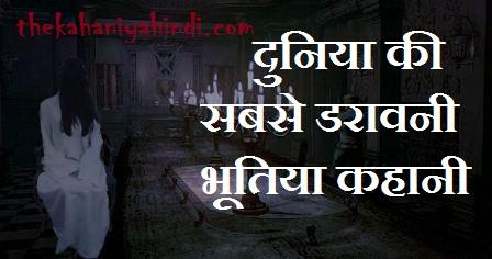 8+ World ki Best Darawani Bhutiya Kahani - thekahaniyahindi