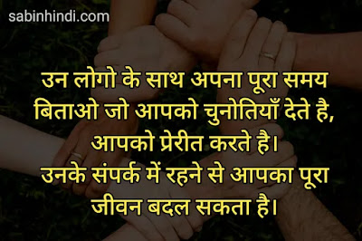 good team work quotes in hindi
