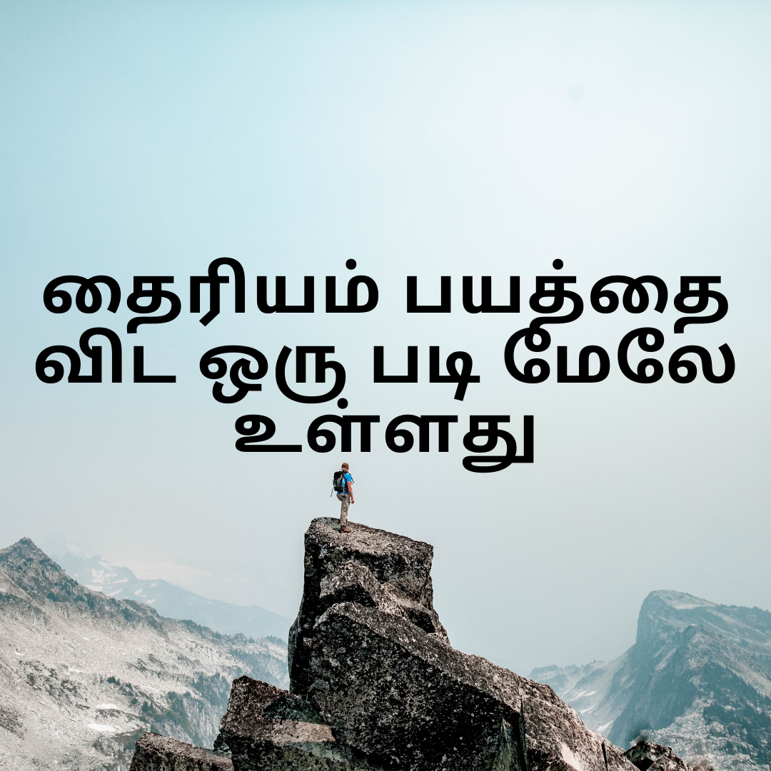 Tamil Best Motivational Quotes