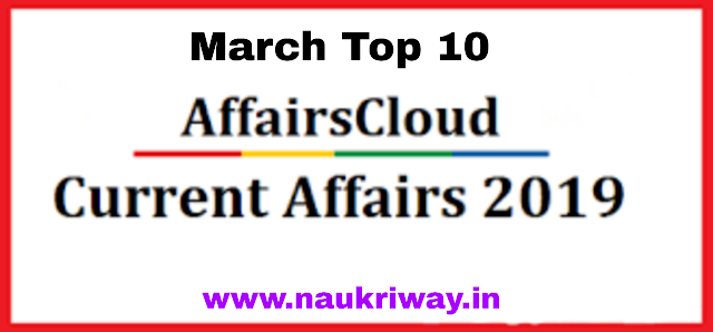 Top 10 Current Affairs: Current Affairs March 2019