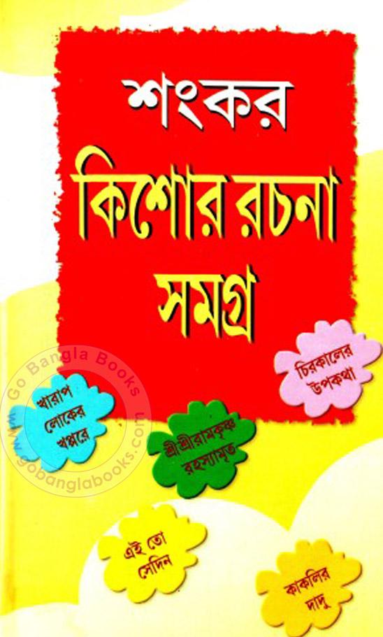 Kishor Rachana Samagra by Shankar ~ Free Download Bangla