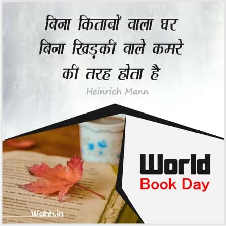 World Book Day Messages  Images