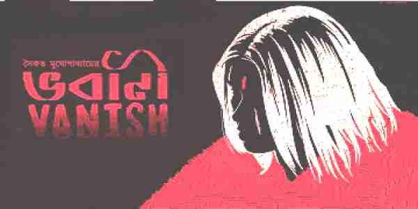 Bhabani Vanish by Saikat Mukherjee - Sunday Suspense MP3 Download