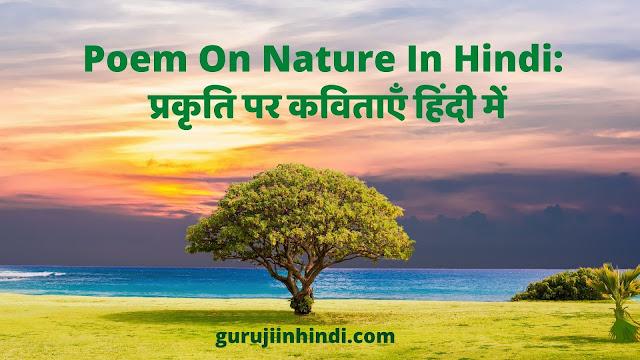 Poem On Nature In Hindi: प्रकृति पर कविताएँ हिंदी में.
