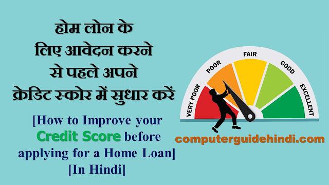 Home Loan के लिए आवेदन करने से पहले अपने Credit Score में सुधार कैसे करें