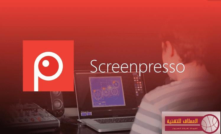 تحميل برنامج Screenpresso لتسجيل شاشة الكمبيوتر