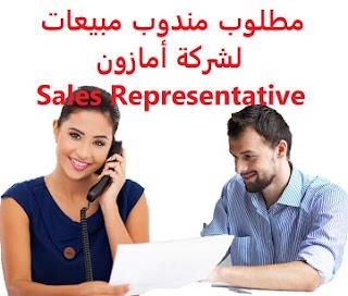 وظائف السعودية مطلوب مندوب مبيعات لشركة أمازون Sales Representative